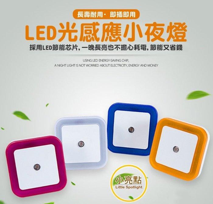 【小亮點】光控小夜燈 智能LED光感應夜燈 隨插即用