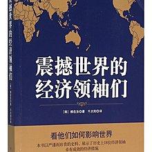 震撼世界的經濟領袖們 [韓]柳在洙著,千太陽譯 2016-3-1 東方出版社