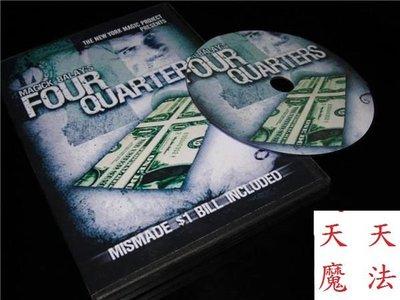 【天天魔法】【393】鈔票重組(快速變鈔效果)(附台幣1000元道具鈔票)(Four Quarters)
