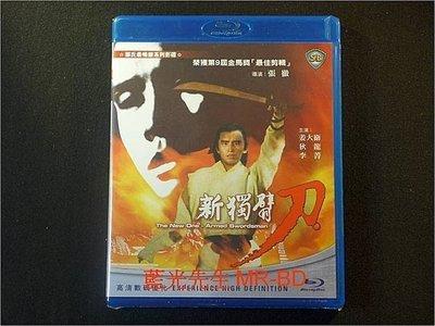 [藍光BD] - 新獨臂刀 Tne New One - armed Swordsman - 邵氏經典