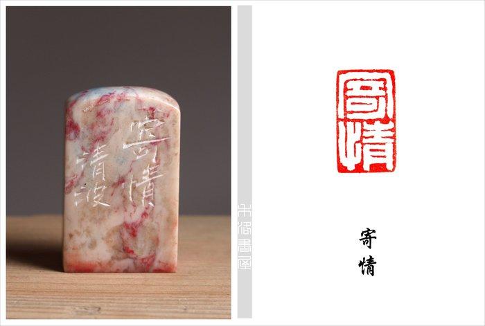 【禾洛書屋】P.018藝術家精品篆刻(閒章)《寄情》朱清波 刻(1.5×2.6×4.2cm)