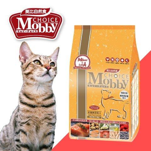 汪旺來【歡迎自取】莫比Mobby無穀貓糧(鱒魚+馬鈴薯)1.5kg成幼貓飼料/自然食愛貓天然糧