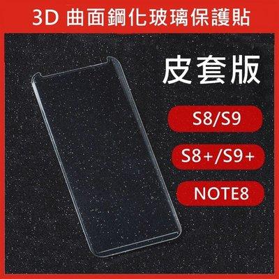 3D滿版 曲面鋼化玻璃保護貼 三星 NOTE8 N950F NOTE9 N960F 四邊膠 框膠 皮套版 縮小版 黑色