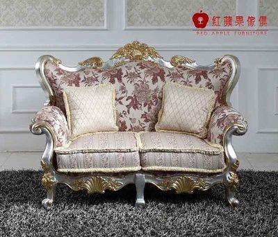 [紅蘋果傢俱] CD-02 新古典 沙發組 布沙發 實木雕刻 高檔 歐式 實體賣場
