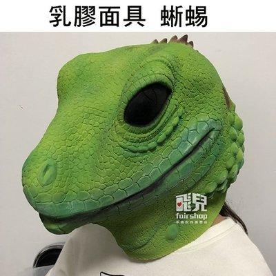 【妃凡】表演必備!乳膠面具 蜥蜴 道具 化妝party 萬聖節 面具 動物 頭套 角色扮演 161