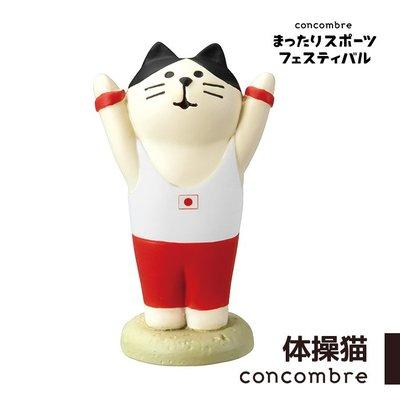 [托托 in JP]日本 正品 concombre DECOLE 奧運系列 體操 貓
