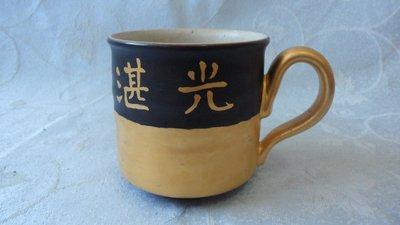 黑色小館A15~~~~~手拉坏杯子(陶作坊)