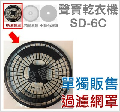 聲寶乾衣機 過濾網罩 SD-6C 單獨販售過濾網罩 DIY 除舊佈新 大掃除 原廠材料 公司貨 【皓聲電器】