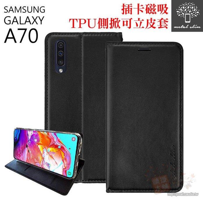 【愛瘋潮】Metal-Slim Samsung Galaxy A70 超薄TPU 側掀可立皮套