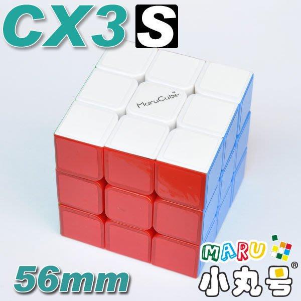 [小丸號]CX3-S三階速解魔術方塊☆Fancy Cube☆56mm☆幻彩六色版☆標準配☆評價最高