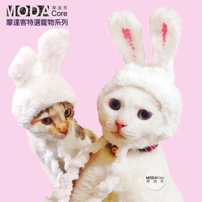 【摩達客寵物】超萌秒變兔兔耳造型寵物帽/貓咪狗狗頭套(白色系)手工縫製(YMP80717001)