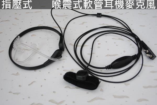 『光華順泰無線』指壓式 喉震式 軟管耳機麥克風 對講機專用 無線電 對講機 腳踏車 機車用