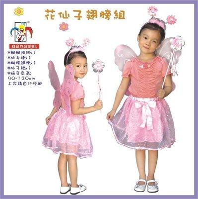 洋洋小品-花仙子造型翅膀組GA38】萬聖節服裝.聖誕節服裝表演服裝表演道具