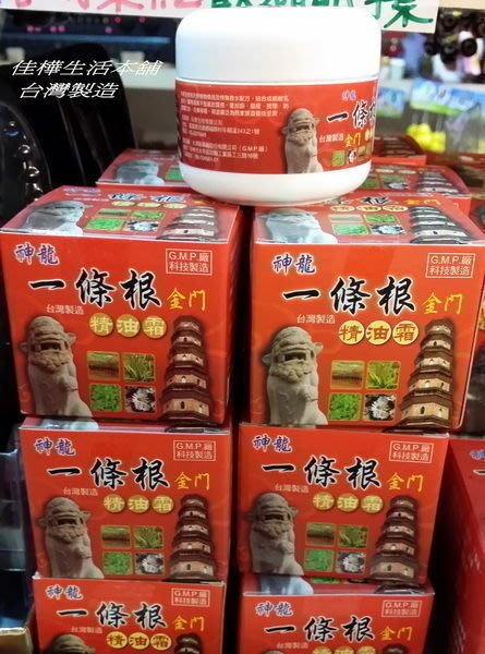 【佳樺生活本舖】台灣製造神龍一條根精油霜金門按摩油推拿刮痧按摩霜批發80g