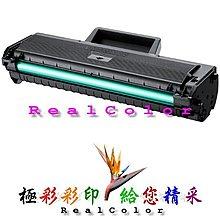 極彩 SAMSUNG ML-1860 ML-1865W SCX-3200 黑色環保匣 MLTD104S 104S 104