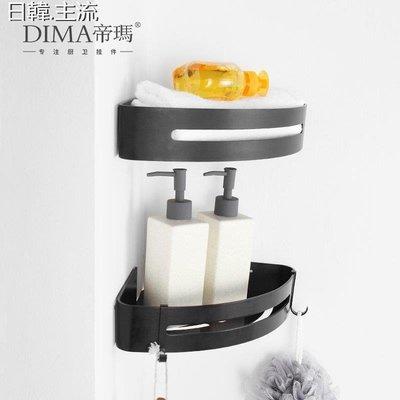收納 浴室收納浴室黑色置物架壁掛免打孔衛生間轉角架洗手間三角架化妝品收納架