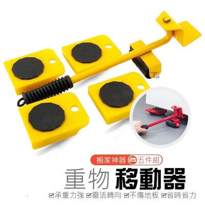 【重物移動器5件組】搬家神器 重物移動器 搬重工具 搬傢俱 移動器 搬家必備 重物移動工具
