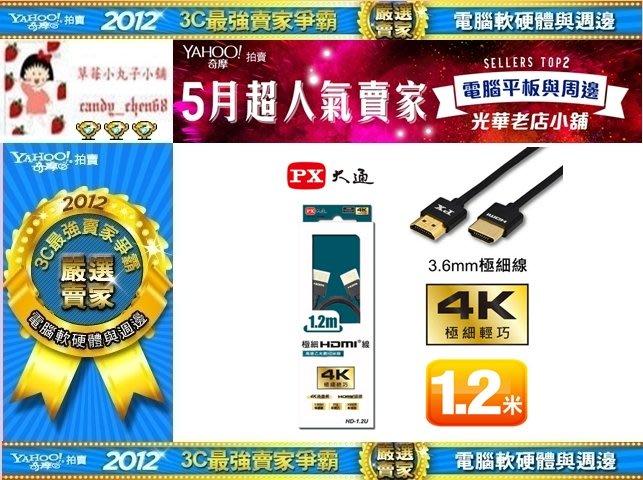 【35年連鎖老店】PX大通 HD-1.2U 高速乙太網HDMI線 1.2米有發票/支援4K高畫質傳輸,HDMI品質認證