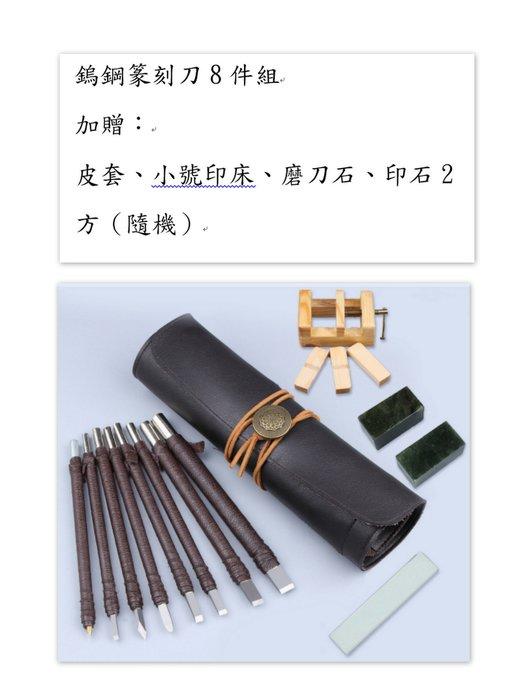 出賣家藏--鎢鋼篆刻刀8件組,加贈:皮套、小號印床、磨刀石、印石2方(隨機)