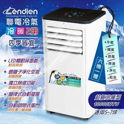 【免運費】LENDIEN聯電 5-7坪10000BTU六機一體冷暖型清淨除溼移動式冷氣機 LD-2760CH