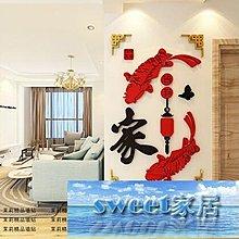 福字魚壓克力3d立體墻貼紙畫客廳中國風玄關房間墻面新年裝飾布置【sweet家居】