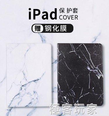 ipad air2保護套黑白大理石3迷你4硅膠mini2超薄2簡約創意網紅6平板電腦軟殼 全館免運 全館免運