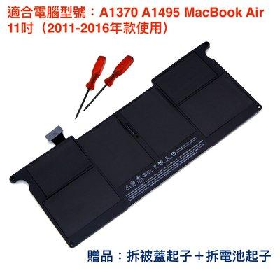 【蘋果電腦】型號A1465 現貨 2014 2015 2016年 MacBook Air 11吋 電腦 A1495 台中市