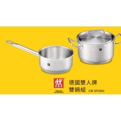 ZWILLING 德國雙人牌湯鍋不銹鋼雙鍋組(湯鍋+單手鍋) CW-SP2001