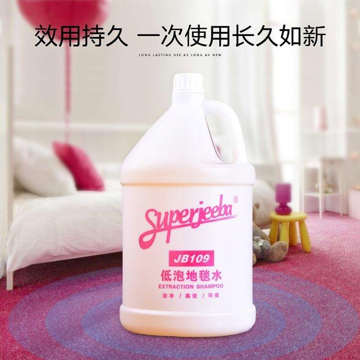 聚吉小屋 # 低泡地毯清潔劑強力去污酒店用品免水洗家庭清潔除臭