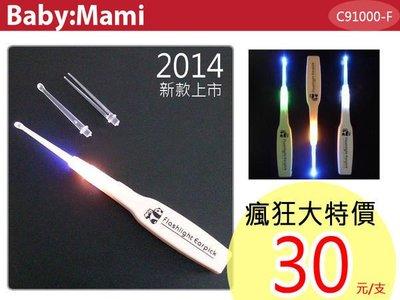 貝比幸福小舖 【91000-F】超方便~!帶燈型LED燈光掏耳棒/挖耳棒/清潔用品