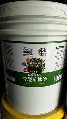 樂農農] 優惠免運 樂農農苦楝油 20L 印度冷壓萃取 美國OMRI有機驗證OBT-3902 免登字號00033號