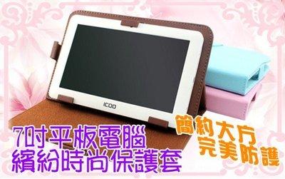 【東京數位】 全新 馬卡龍 保護套 繽紛時尚質感 平板電腦 7吋專用皮套保護套/多段調整/書本式