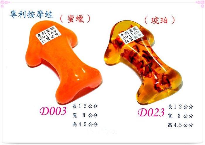 【白馬精品】密蠟,琥珀色-專利四腳蛙按摩器,大型多功能刮痧盤。(D003,D023,D024)