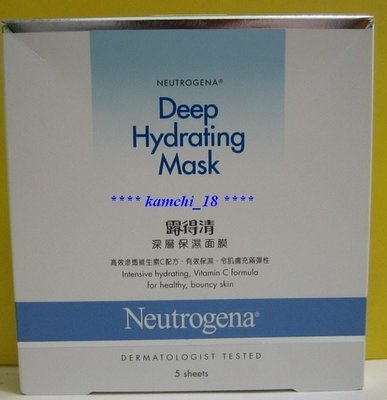 全新 Neutrogena Deep Hydrating Mask 深層保濕面膜 散片 10片