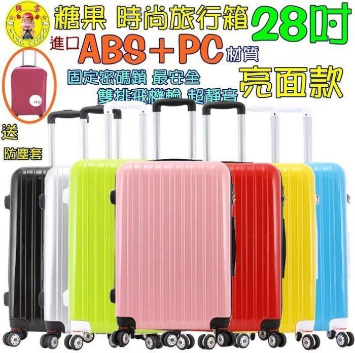 52003-----興雲網購【糖果系列28吋 鏡面旅行箱】行李箱包包登機箱20~29吋拉桿箱ABS+飛機輪*贈防塵套