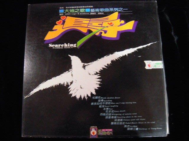 ※布箱子※黑膠唱片LP(LP207)~ 【大地之歌藝術歌曲系列之一】~追尋