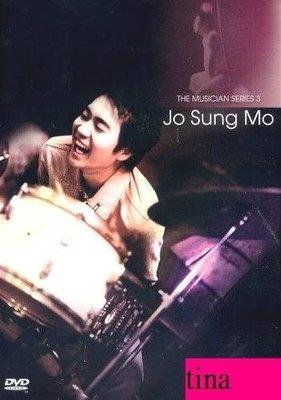 曹誠模 Jo Sung Mo - The Musician Series 3 : Jo Sung Mo DTS 韓國原版演唱會精選2DVD下標即售