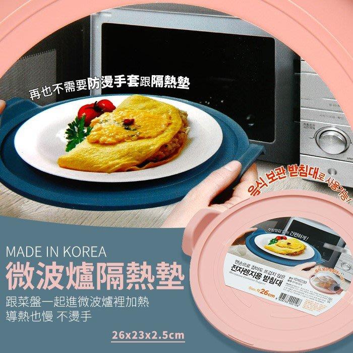 韓國製微波爐隔熱墊 2入組