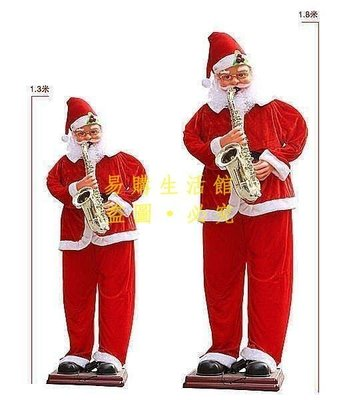 [王哥廠家直销]1.31.8米電動搖擺聖誕老人聲控吹薩克斯 聖誕禮品 電動聖誕老人商城展示聖誕老人聖誕LeGou_3514