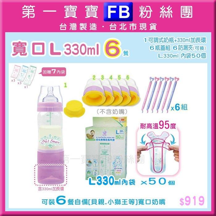 ❤寬口L 330ml 6餐❤第一寶寶拋棄式奶瓶超值組 [1可調式奶瓶 1加長環 6餐封蓋組 L50個內袋補充包 6防漏夾