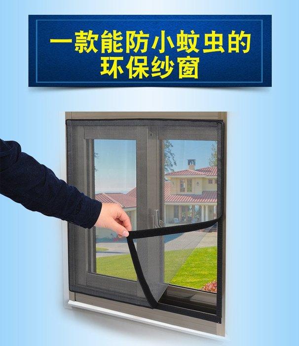 AEE012 紗窗 窗戶紗簾 窗戶防蚊 防蚊紗窗 自黏紗窗 紗窗自黏 簾子自黏 窗戶簾子 窗簾
