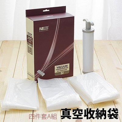 BO雜貨【SP363】加厚!納川真空收納袋/真空袋/壓縮袋精裝4件套A組(A0118-A) 附吸氣筒