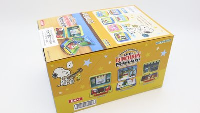 Re-ment Peanuts Snoopy & Woodstock Little LUNCHBOX Museum 史努比 查理·布朗 午餐盒博物館 Lunch