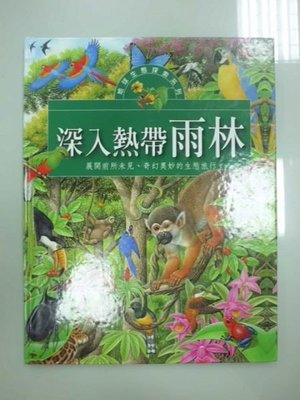 6980銤:A9-1cd☆2004年地球生態探索系列『深入熱帶雨林』Gerard Cheshire《艾瑪文化》