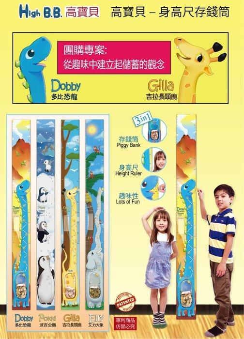 台灣製專利設計身高量尺存錢筒 身高尺 身高測量 牆貼