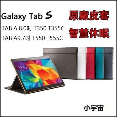 【小宇宙】Samsung Tab A 8.0/9.7 T350 T550原廠風格皮套 保護殼 智慧休眠 支架人體工學支架