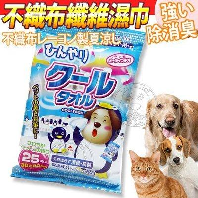 【🐱🐶培菓寵物48H出貨🐰🐹】日本大塚》清涼寵物涼爽不織布纖維濕紙巾25枚入/包 特價180元