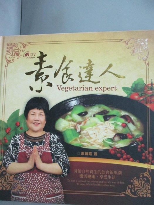 【書寶二手書T6/餐飲_JEA】素食達人_蕭碧霞_附光碟