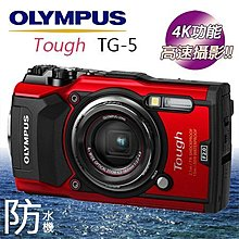 【東京360】Olympus Tough TG-5 紅色 平輸 防水旗艦機 大台北地區 三小時內 貨到付款