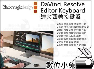 數位小兔【Blackmagic DaVinci Resolve Editor Keyboard 達文西剪接鍵盤】公司貨